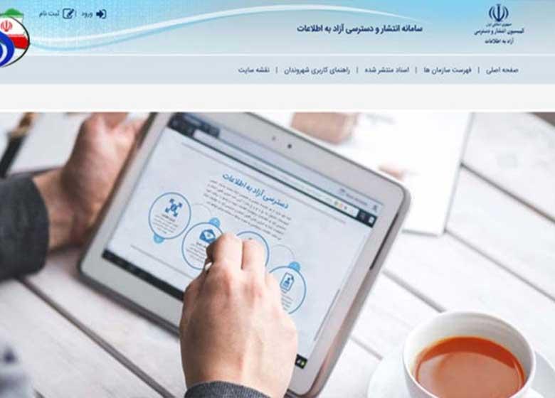 دسترسی آزاد به اطلاعات کشور از شنبه