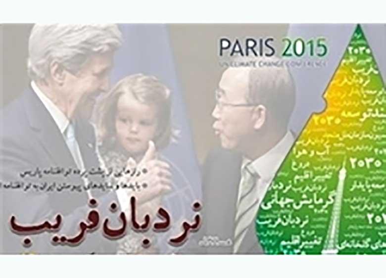 رازهایی که پشت صحنه توافقنامه پاریس را برای ایران نشان میدهد
