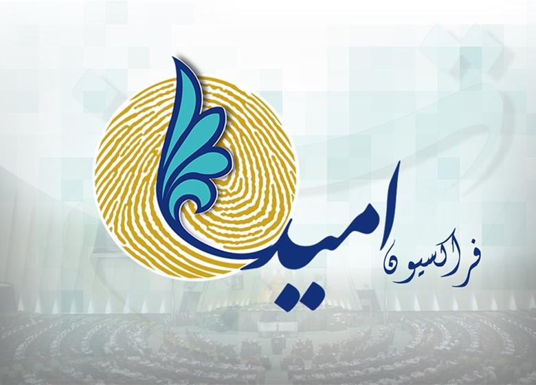 درخواست دیدار اعضای فراکسیون امید با روحانی درباره کابینه دوازدهم