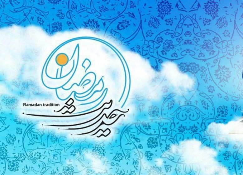 برگزاری اختتامیه مسابقه «حدیث رمضان» همزمان با ولادت امام رضا(ع)