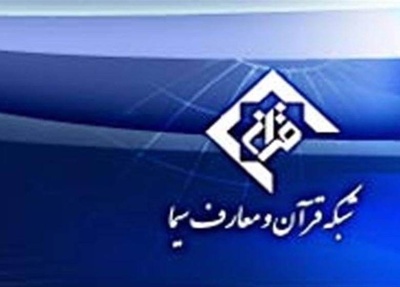 ویژه برنامههای شبکه قرآن و معارف سیما در دهه کرامت
