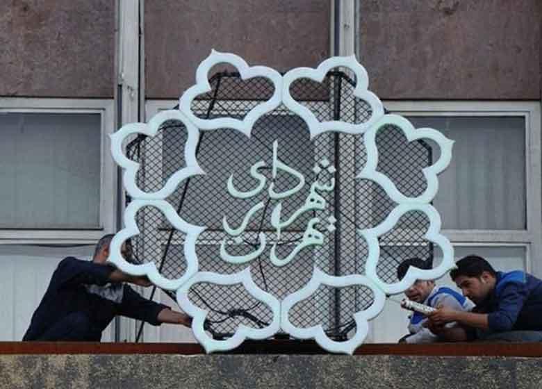 شهردار آینده تهران سوگند می خورد