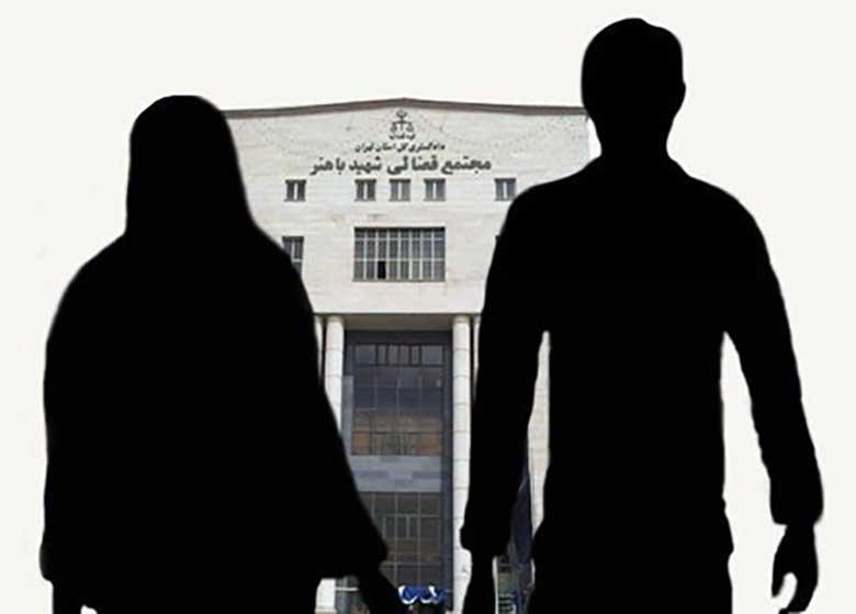 سامانه «طلاق» در ۱۱ استان راه اندازی شد