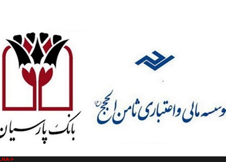 آغاز پرداخت سپردههای تا سقف ۱۰۰ میلیون تومان موسسه ثامنالحجج توسط بانک پارسیان