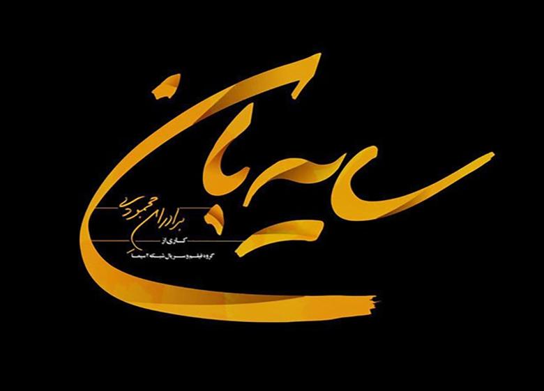 «سایهبان» برادران محمودی در پل چوبی کلید خورد