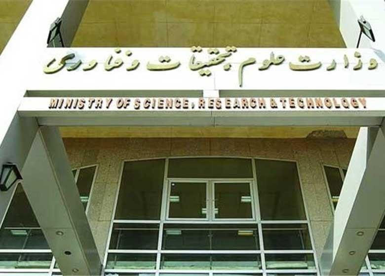 واکنش وزارت علوم به نامه معاون حقوقی مجلس درباره رشتههای دانشگاه