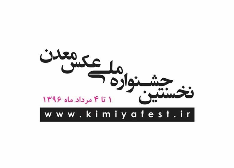 ارسال ۲۰۰۰ اثر به جشنواره ملی عکس معدن