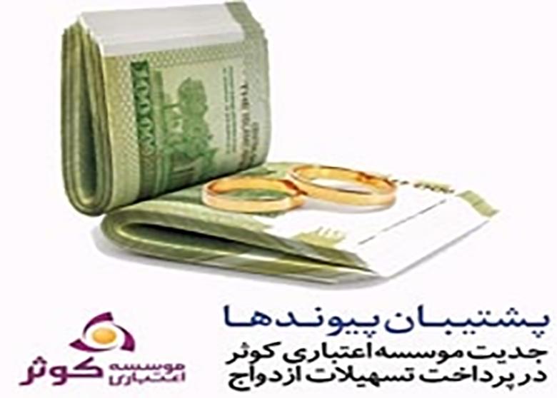 جدیت کوثر در پرداخت تسهیلات ازدواج به جوانان