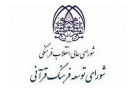 همایش مسائل اساسی فراروی اجرای منشور توسعه فرهنگ قرآنی برگزار میشود