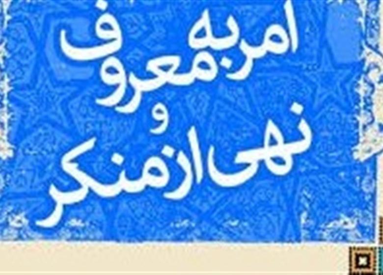 پرچمدارى حمایت از حقوق و آزادیهاى مشروع مردم