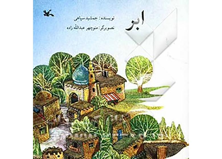ابر و پروانه برای کودکان در یک کتاب جمع شدند