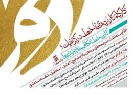 نخستین کارگاه تخصصی «خط در گرافیک» در مسجد مقدس جمکران