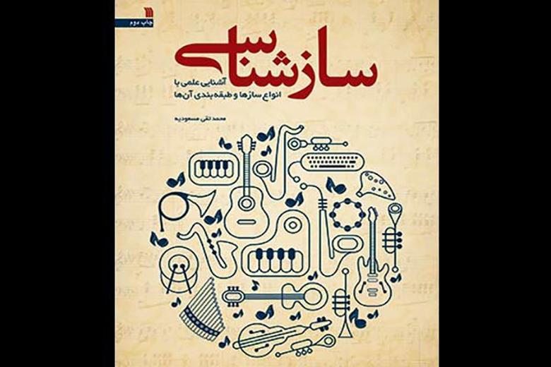 کتاب «ساز شناسی» به چاپ دوم رسید