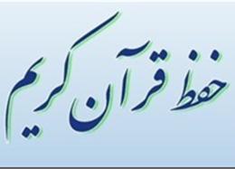 ستادی برای راهبری حفظ قرآن وجود ندارد