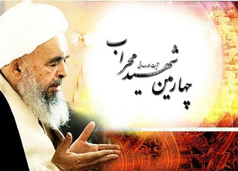 پیام نماینده اردکان بهمناسبت سالگرد شهادت چهارمین شهید محراب