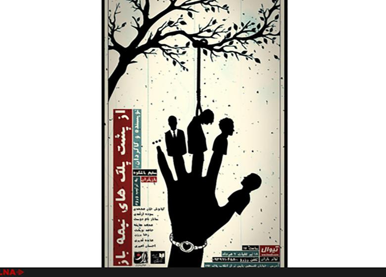 تئاتر باران میزبان «از پشت پلکهای نیمهباز» میشود