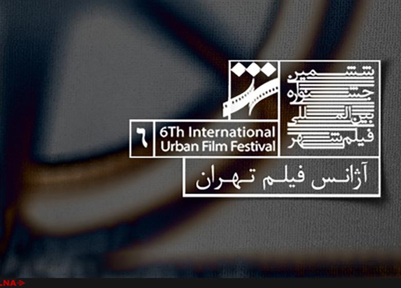 راهاندازی آژانس فیلم تهران با ٣٠ فیلم کوتاه، مستند و انیمیشن