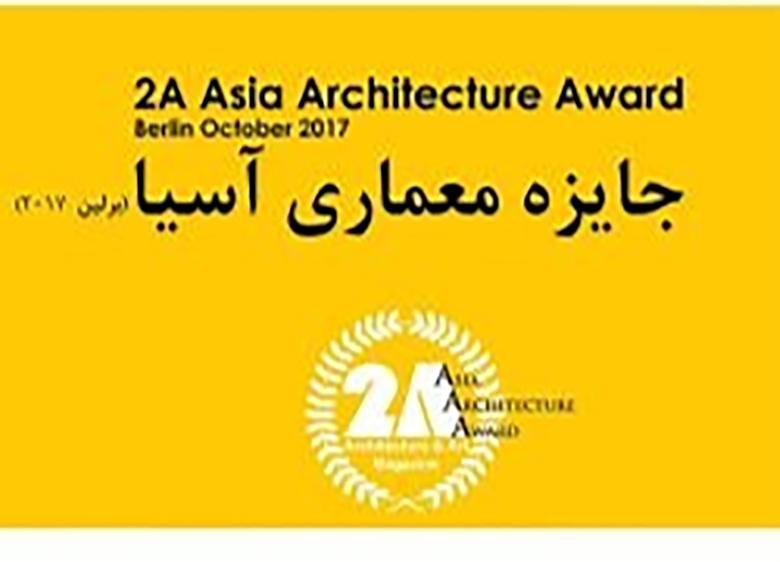 فراخوان سومین جایزه معماری آسیامنتشر شد