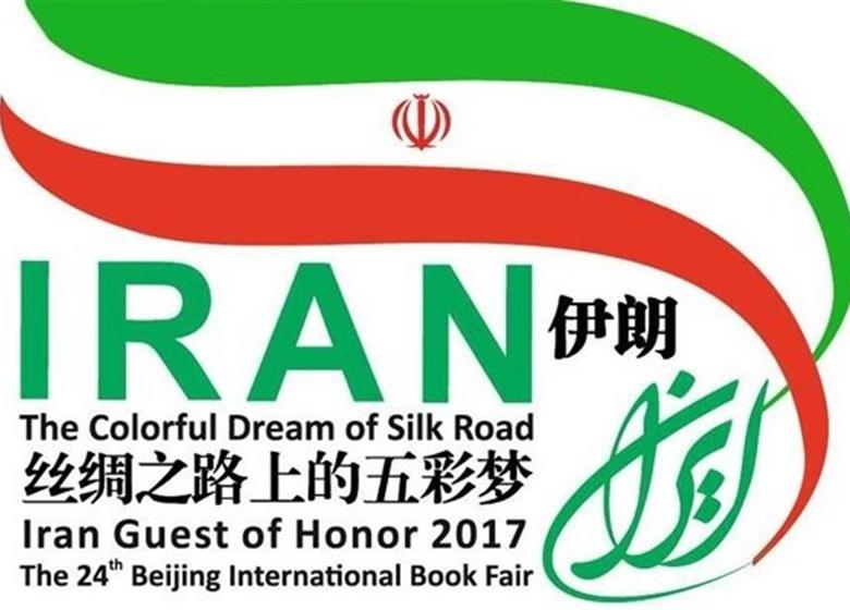 حضور ۳ تصویرگر و نمایش ۷۰ منتخب تصویرگری ایران در نمایشگاه کتاب پکن