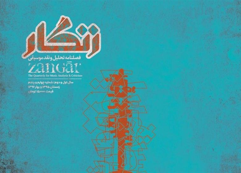 شماره ٤ و ٥ فصلنامه موسیقى زنگار در یک مجلد منتشر شد