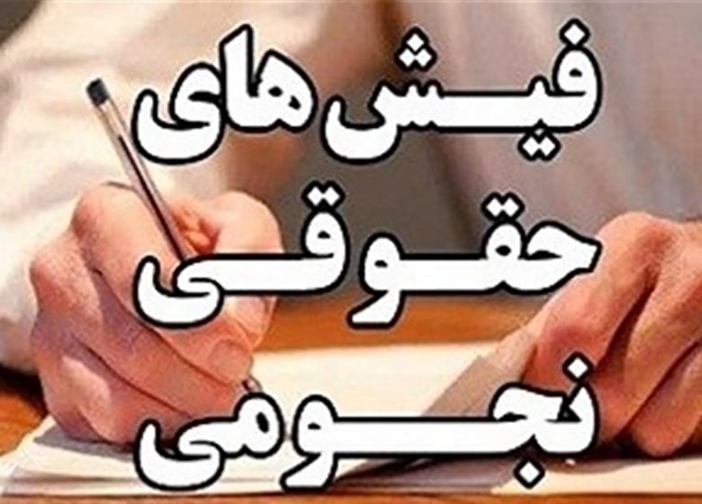 سقف حقوق مدیران شرکتهای دولتی برداشته شد + سند