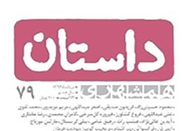 «میانفصل تابستانی» داستان همشهری منتشر شد