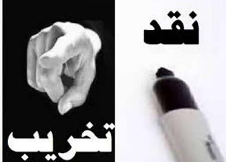 دلواپسان و استمرار تخریب دولت اعتدالگرا
