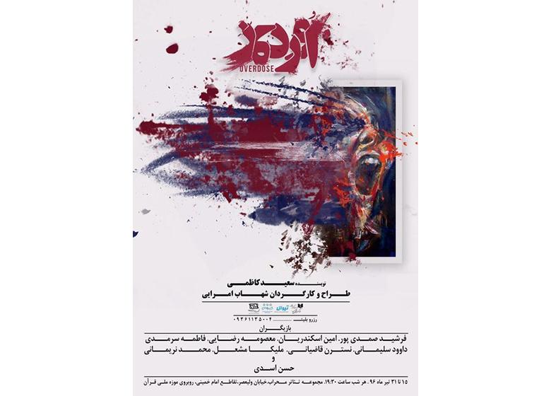 «اُوِردوز» در تهران