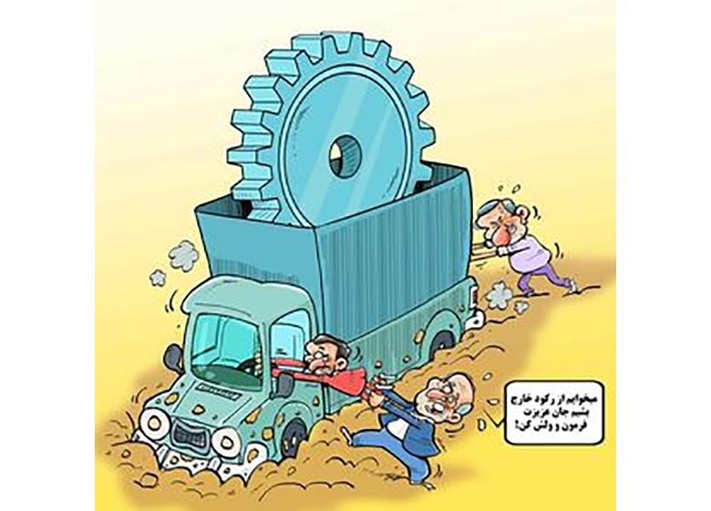 شاهکار احمدی نژاد ادامه دارد! (کاریکاتور)