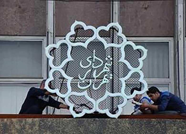 رقابت ۷ نامزد برای شهرداری در تهران