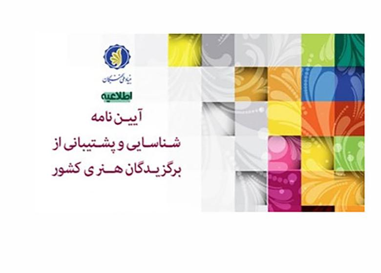 آیین نامه شناسایی و پشتیبانی برگزیدگان هنری کشور ابلاغ شد