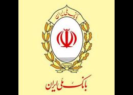 مدیرعامل بانک ملی: حمایت بانکها از توسعه تولید و اشتغال در استان گیلان
