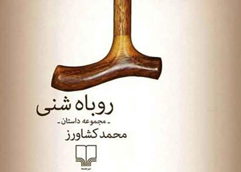 اثر برگزیده جایزه جلال به انگلیسی ترجمه شد
