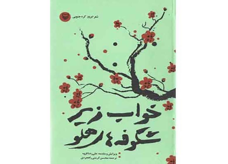 خواب شعر زیر شکوفه های هلو