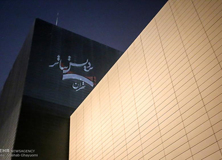 پردیس تئاتر تهران مستقل میشود