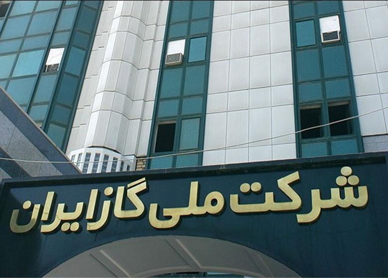 سرمایه شرکت ملی گاز ایران ۱۲۵ هزار میلیارد ریال شد