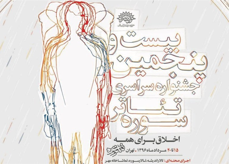 نمایش «من آنجا نیستم» آغازگر جشنواره ۲۵