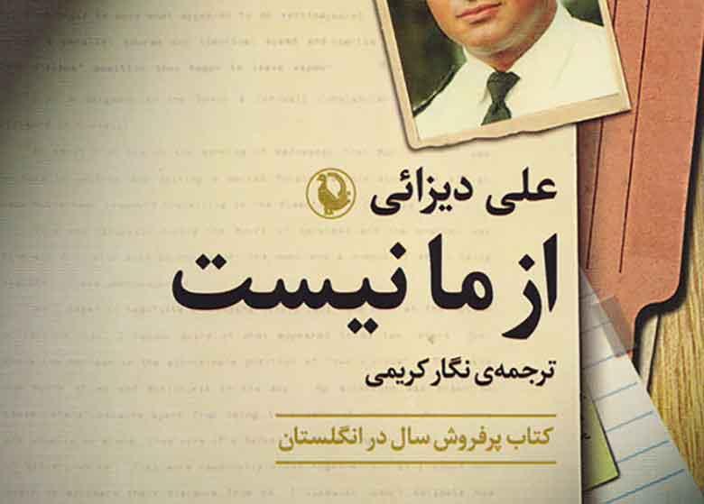 شرح زندگی جنجالی پلیس ایرانی لندن