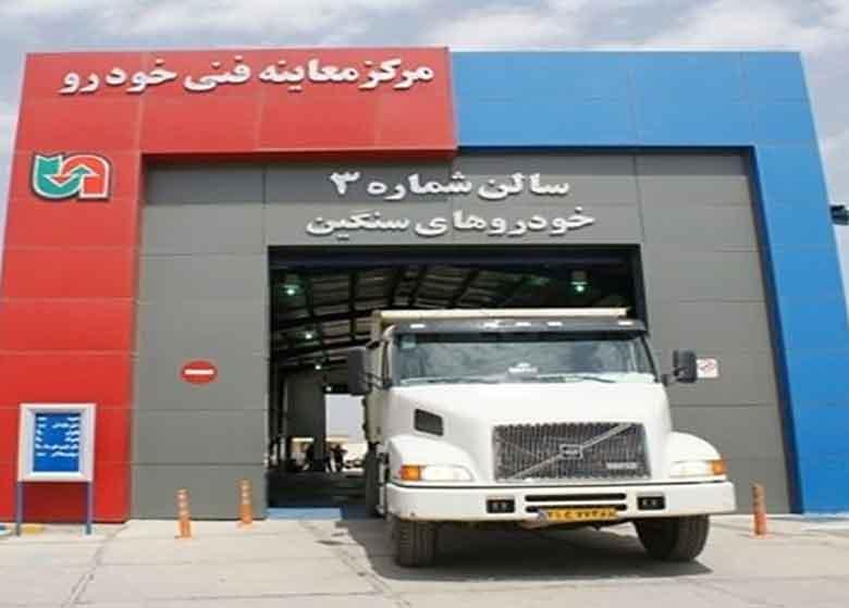مراکز معاینه فنی خودروهای سنگین تا پایان شهریور ردهبندی میشوند