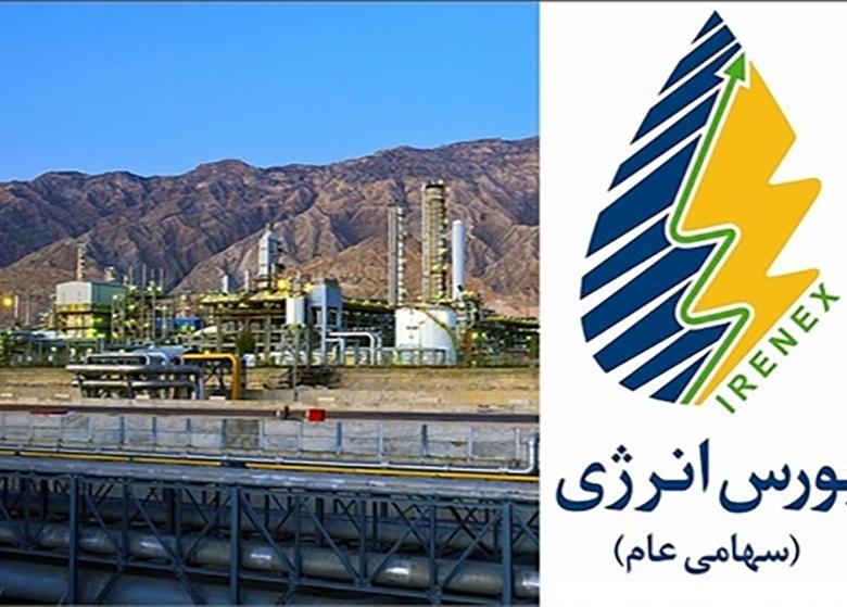 رونق عرضهها در بازار فیزیکی بورس انرژی ایران