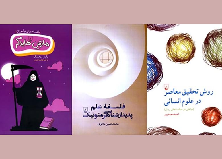 انتشار ۲ کتاب فلسفی و کتابی درباره روش تحقیق
