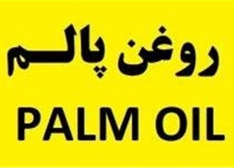 رشد ۴۳ درصدی واردات روغن پالم در ۴ ماهه امسال