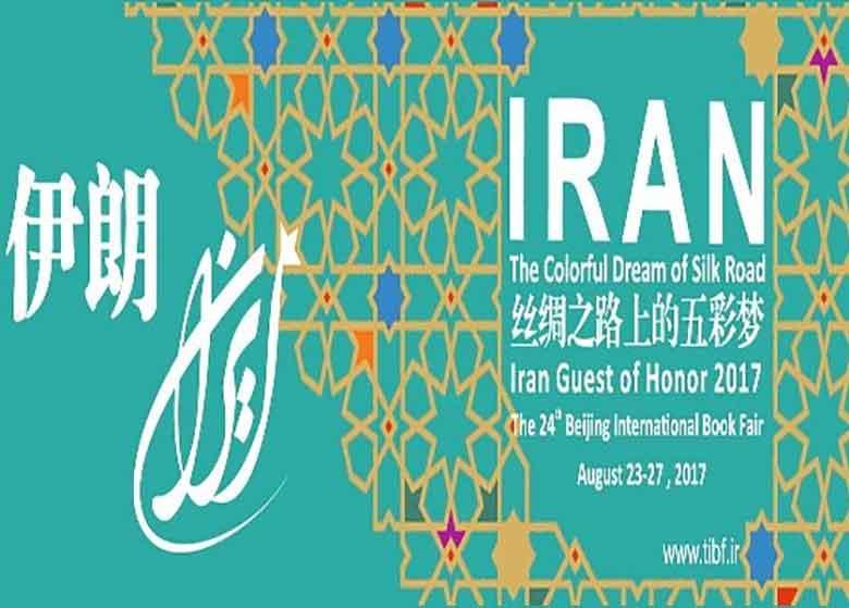 فرصت های ویژه بازار نشر کشور اژدهای زرد در انتظار ایران