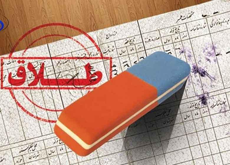 حذف واژه «طلاق» از شناسنامه زنان مطلقه
