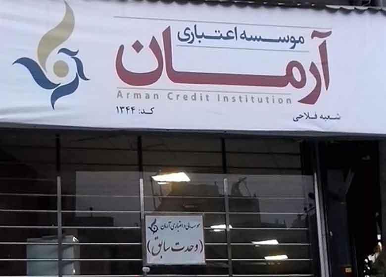 فعالیت غیرمجاز البرز ایرانیان، افضل توس و آرمان به پایان رسید