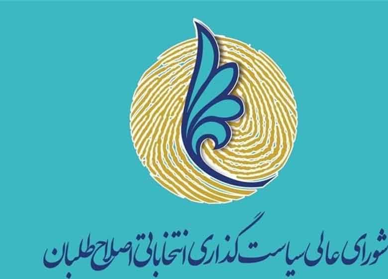 جزئیات بررسی ساز و کار جدید شورای عالی سیاستگذاری اصلاحطلبان