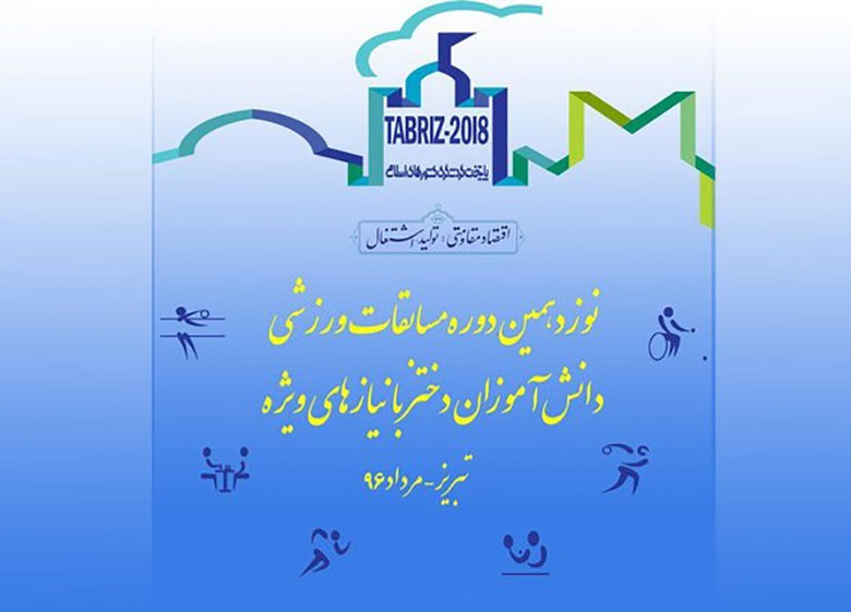 برگزاری مسابقات ورزشی دانش آموزان دختر با نیازهای ویژه در تبریز