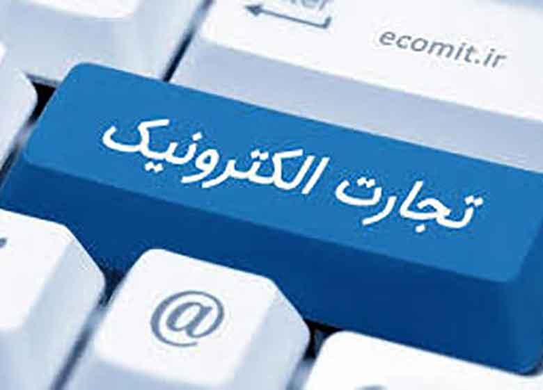 ایران جزو ۱۰کشور آماده تجارت الکترونیک