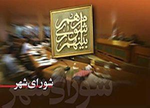 ترکیب هیات رییسه شورای پنجم مشخص شد/ هاشمی رییس و اعطا سخنگوی شورای پنجم