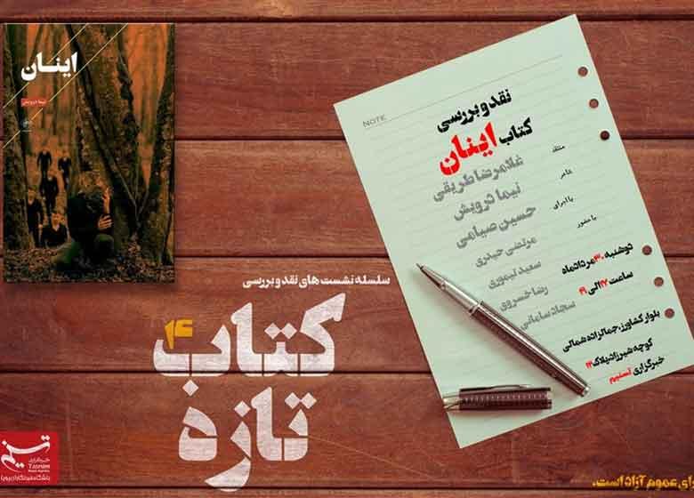 نشست نقد و بررسی کتاب «اینان» در خبرگزاری تسنیم